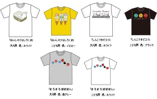 絵本Tシャツ.jpg