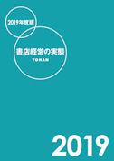 2019shotenkeiei_cover.jpg