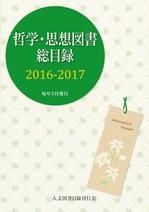20160526tetsugaku.jpgのサムネイル画像