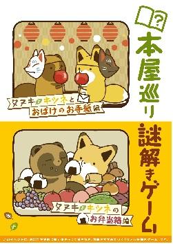 tanuki_kitsune.jpg