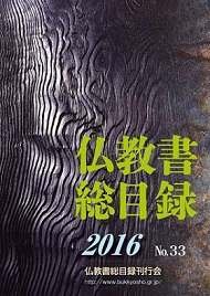 20151002bukkyosho.jpg