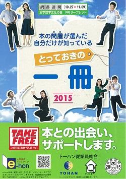 20151023totteokino.jpg