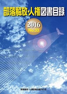 20151118burakukaiho.jpg