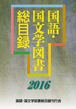 20151203kokugobungaku mokuroku.jpg
