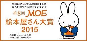 20151222MOE panel.jpg