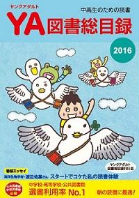 20160204YAtoshomokuroku.jpg