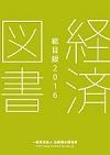 20160329keizai.jpg