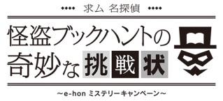 20160930 e-hon3.jpg