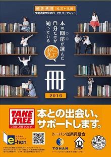 20161014 totteoki2016.jpg