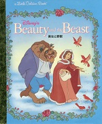 20161221beauty&beast.jpg