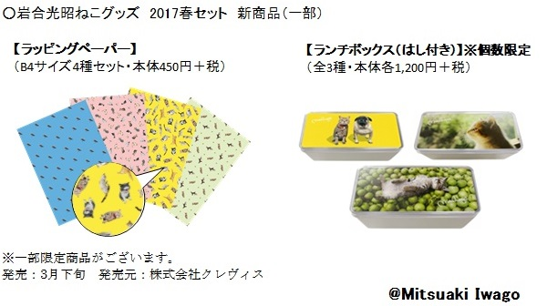 20170330 haruneko.jpg