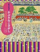 20170524 kabukineko.jpg