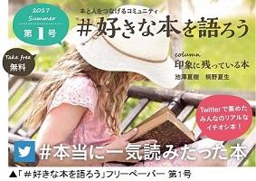 20170601 freepaper01.jpg
