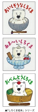 20180320shirokuma1.jpg
