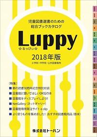 20180402luppy.jpg