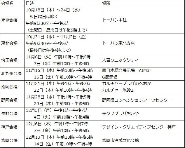 20181022tosyokan.jpg
