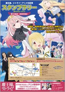 20190712maou_poster.jpg