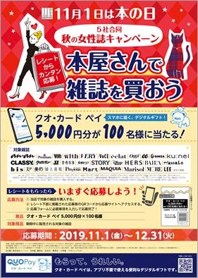 20191101zasshi_poster.jpg