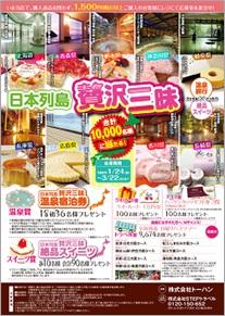 20200124onsen_sweets_poster.jpg