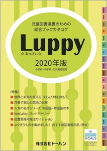 20200401luppy.jpg
