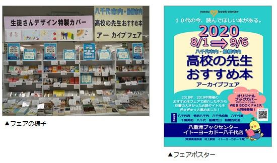 20200821yaesu_yachiyo.jpg