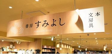 20210702syobosumiyoshi5.jpg