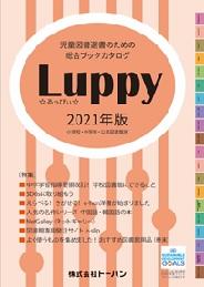 Luppy001.jpg