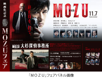 「MOZU」フェアパネル画像 タイトルつき.jpg