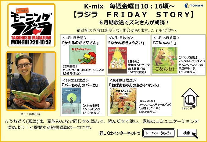 静岡FM放送 K-mix「ラジラ FRIDA...