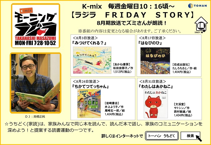 20180801k-mix.jpg