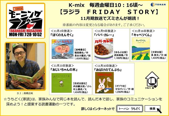 静岡FM放送K-mix 「モーニングラ...