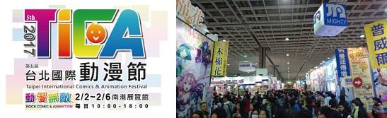 北京国際図書展示会(BIBF)