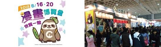 台湾漫画博覧会