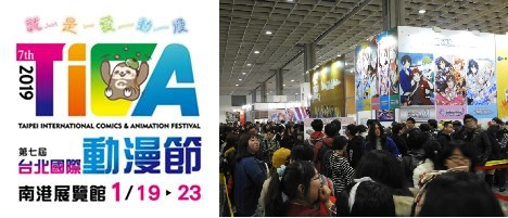 台北国際動漫節(Taipei International Comic &Animation Festival)